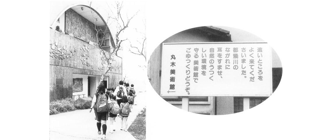 東松山・丸木美術館へ