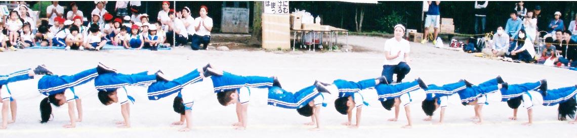 運動会 器械体操